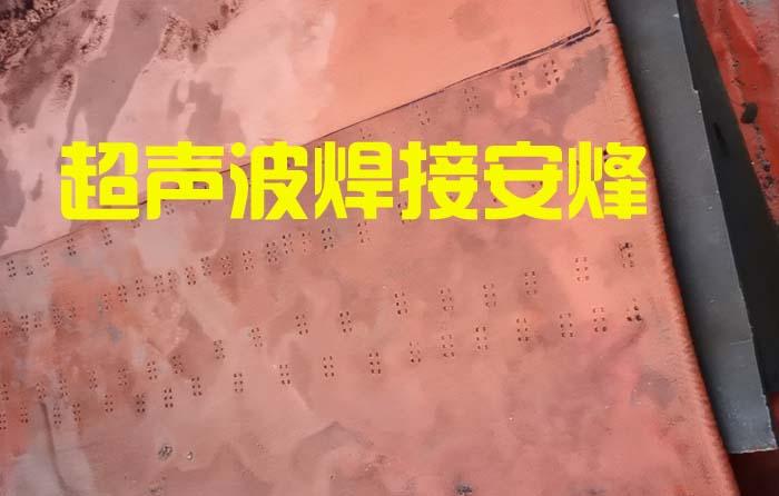 清粪带手持式超声波拼接点焊机