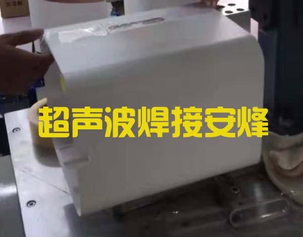 水尺外壳上下组件超声波塑料压合焊接机