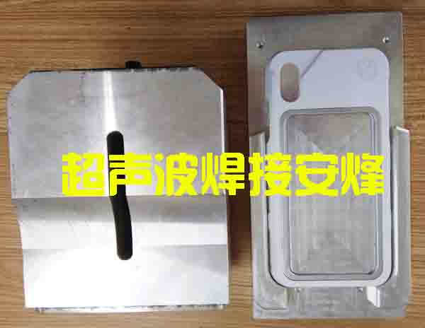 手机壳塑料件超声波焊接代加工