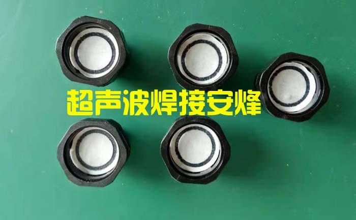 塑料阀防水透气膜热熔焊接样品