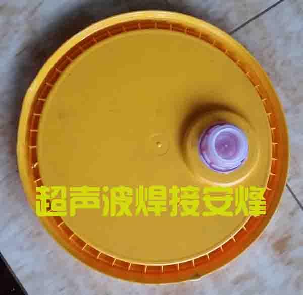 塑料机油桶拉伸盖超声波焊接样品