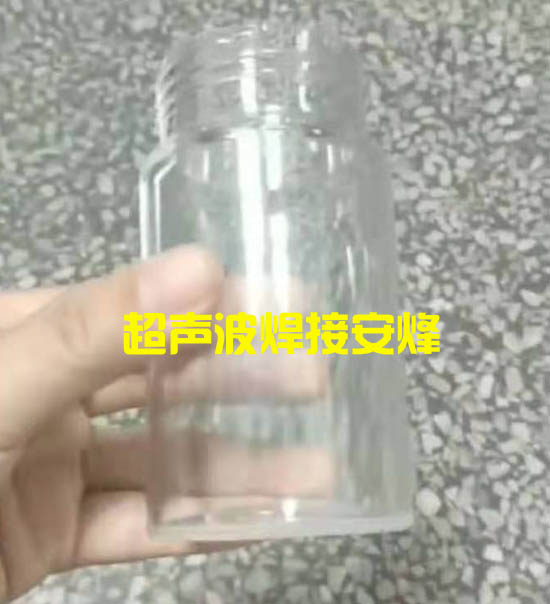 透明瓶底盖组件超声波塑料焊接机