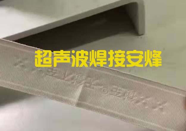 塑料织带logo超声波压印焊接设备