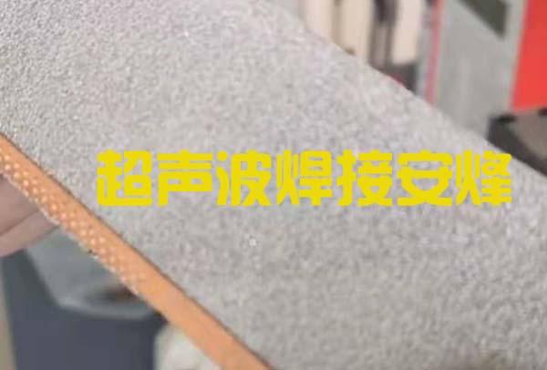 铜箔与镍网片超声波金属焊接设备