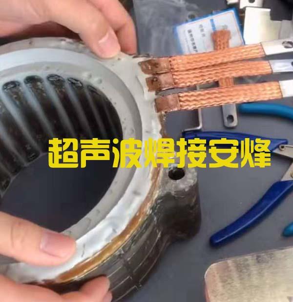 铜编织线和铜片超声波金属焊接设备