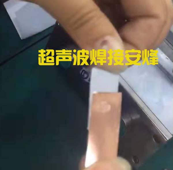 铜片与铝片超声波金属焊接机
