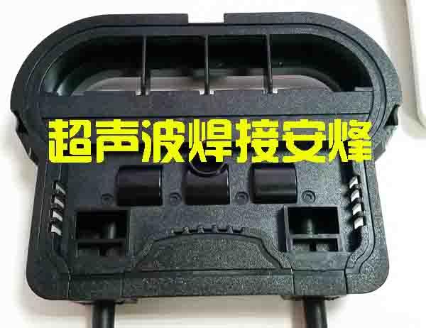 太阳能光伏接线盒压线缆外壳超声波焊接样品