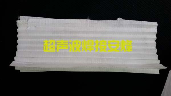 无纺布折叠滤纸对接超声波焊接样品