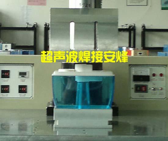 雾化器水箱罩超声波塑料焊接机