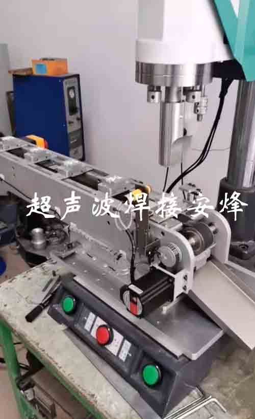 玩具公仔塑料组件传送带多工位超声波自动化焊接机
