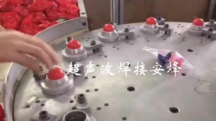 玩具球外壳多工位大转盘超声波自动化焊接机