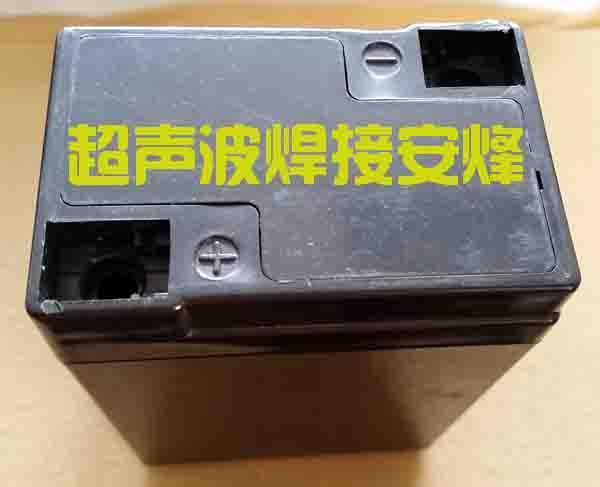 蓄电池上下盖超声波焊接样品