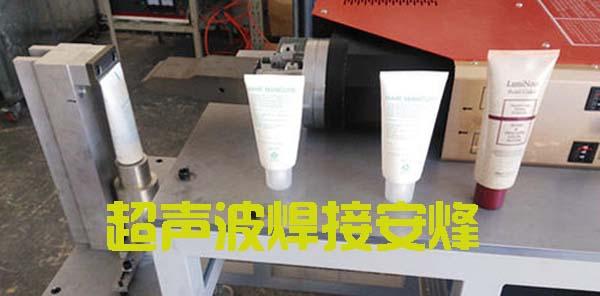 洗面奶包装盒尾部超声波封口焊接样品