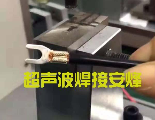 线束和小端子超声波金属焊接一体设备