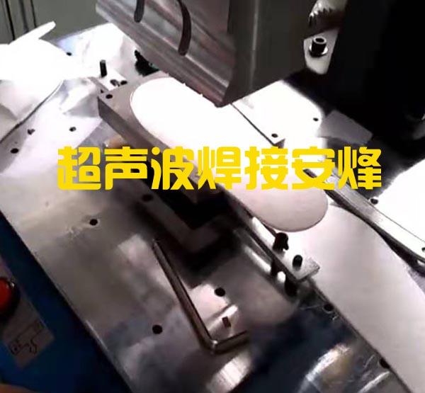 鞋托超声波塑料成型焊接机