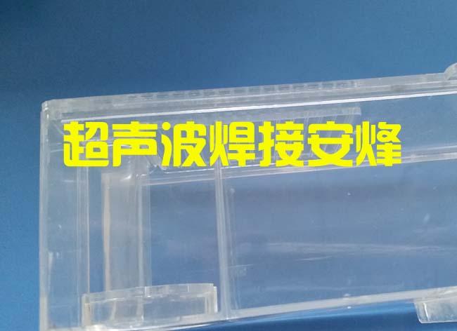亚克力塑料产品超声波焊接样品