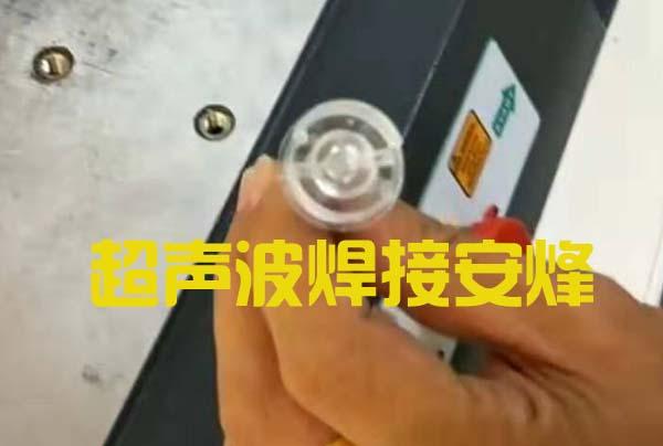 医疗注塑器塑料上下组件超声波焊接机