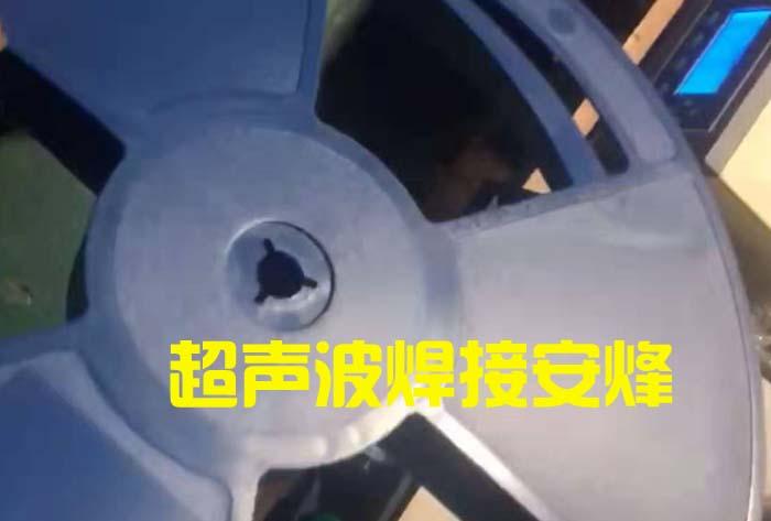 圆形卷料上下盘超声波塑料焊接机