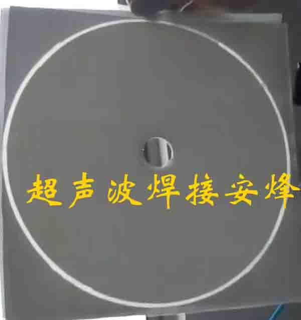 圆形水视过滤膜超声波压合焊接机