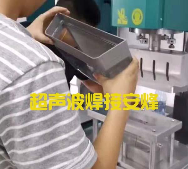 鸭嘴灯壳上下组件超声波塑料焊接机