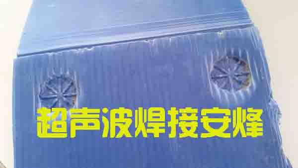 中空板配套箱梅花形超声波焊接样品