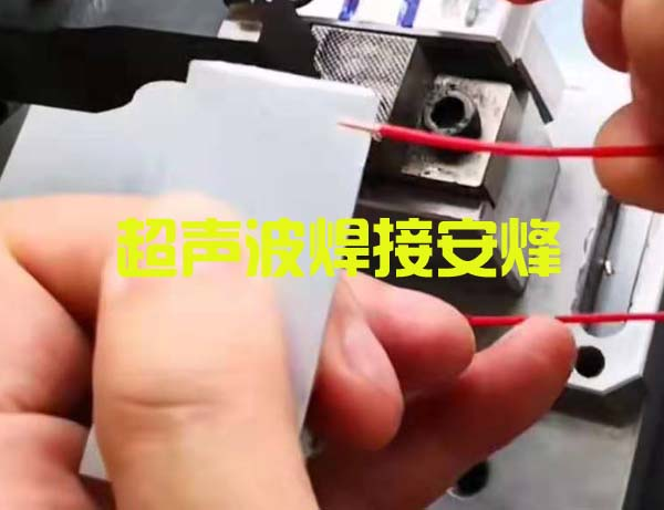 0.35平方测试铜线束与金属片超声波点焊机