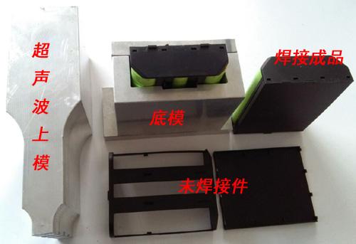 18650电池盒外壳组件超声波封合焊接设备