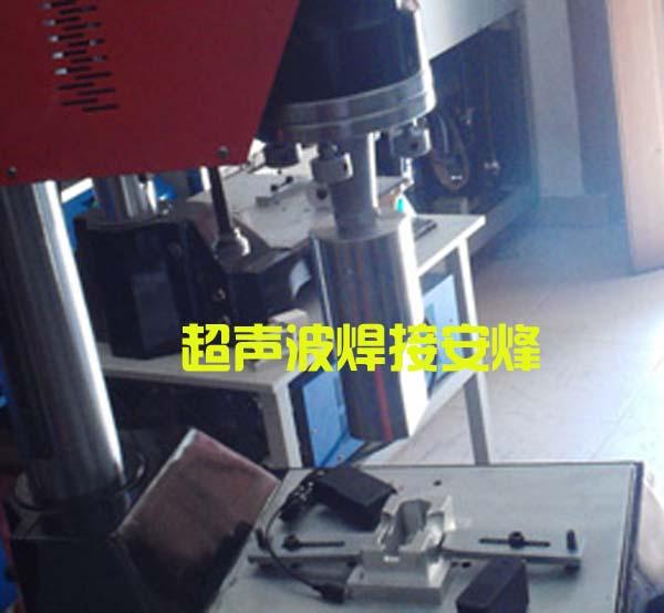 ABS制品组件外壳超声波热合熔接设备