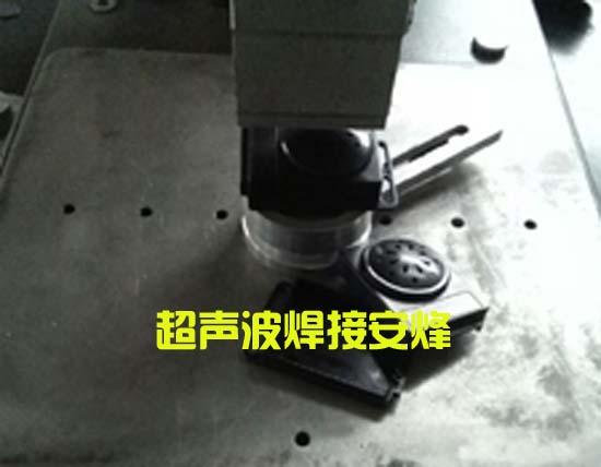 报警器塑料外壳装配组件超声波熔接设备