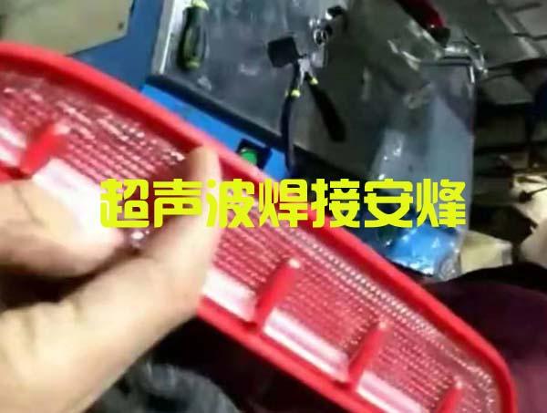 扁平大长车灯装配体组件超声波热合焊接设备