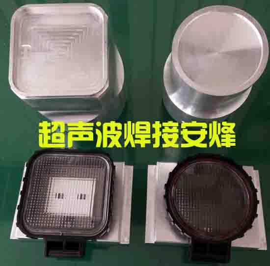 爆闪灯灯具组件外壳超声波热合焊接设备