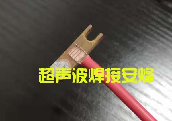 薄铜金属端子与小平方铜线束超声波焊接设备