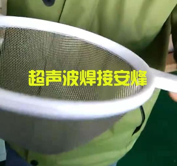 厨房用品塑料漏勺不锈钢网超声波压合焊接设备