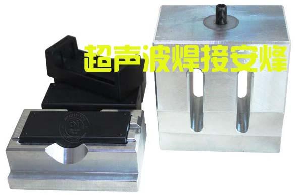 电池充电座外壳塑料组件超声波熔接设备