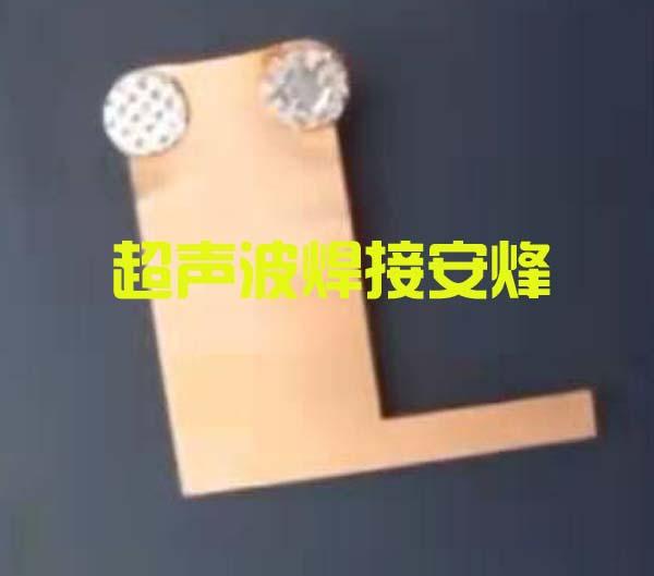 电池金属极耳极片超声波金属焊接设备