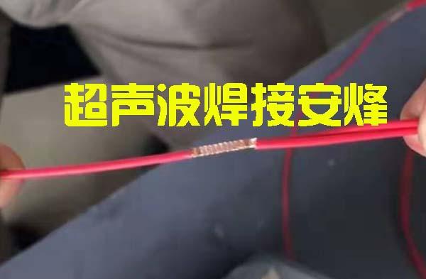 多股小平方铜接线超声波线束焊接机