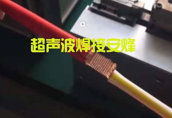 单股与多股铜线束超声波成型焊接设备