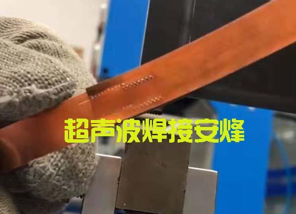 镀铜不锈钢带超声波金属点焊压接设备