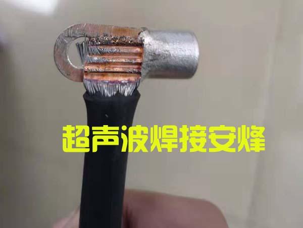 镀锡端子与镀锡铜线束超声波金属焊接设备