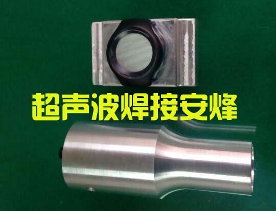 电子表镜面外壳超声波塑料压合焊接机