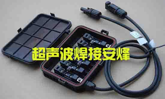 光伏连接器压线缆超声波压合熔接设备