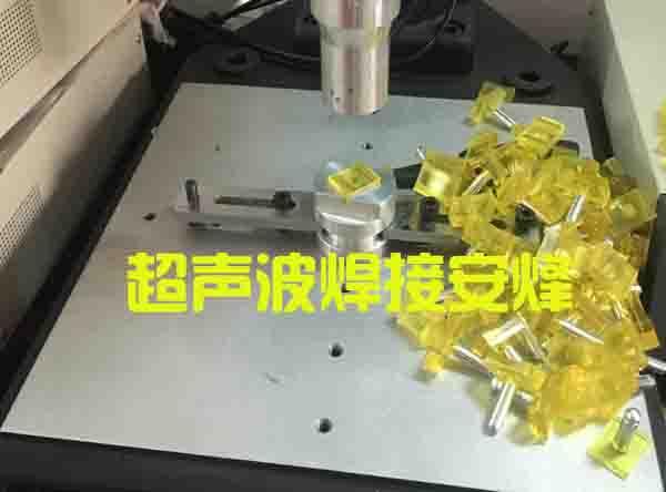 工艺品塑胶外壳超声波压合焊接机