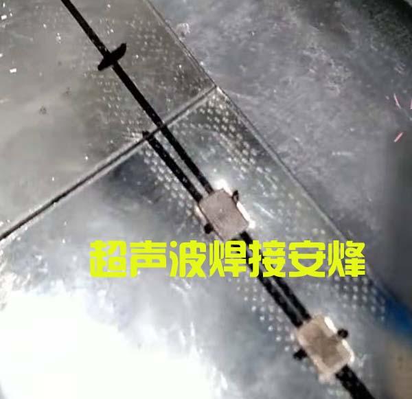 厚铝板与铜镀镍片超声波金属点焊设备