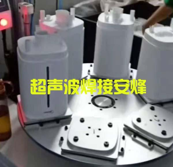 加湿器外壳装配件多工位转盘超声波自动化焊接机