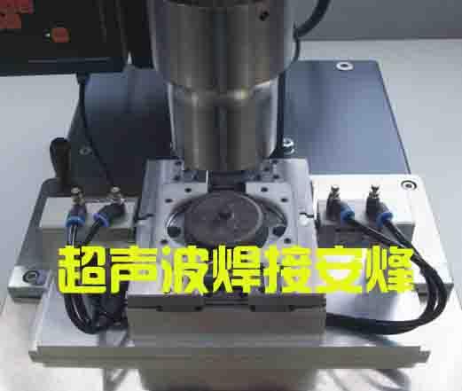尼龙加玻纤塑料件外壳超声波熔接机