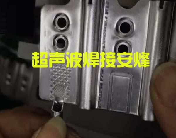 NTC温度传感器与铝排超声波金属点焊设备