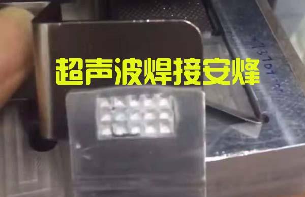 pack电池异种铜铝金属超声波点焊接设备