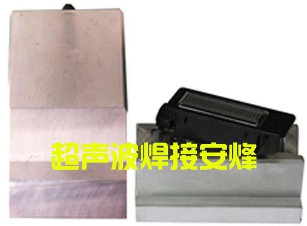 排光灯外壳装配件超声波压合焊接机