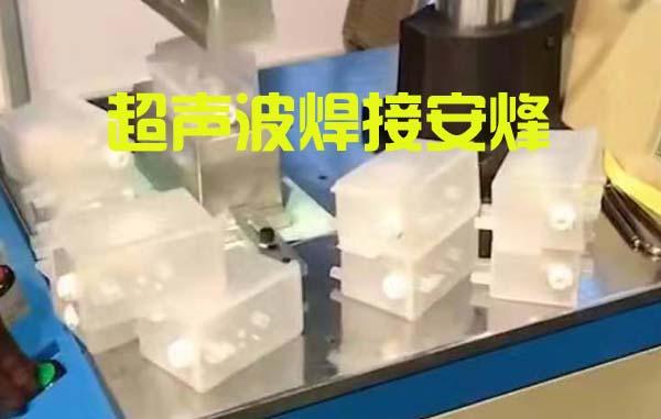 pp材质水箱上下配件超声波密封焊接机