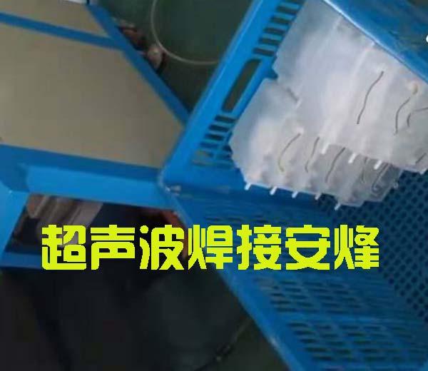 pp料水箱上下壳配件超声波塑料焊接机